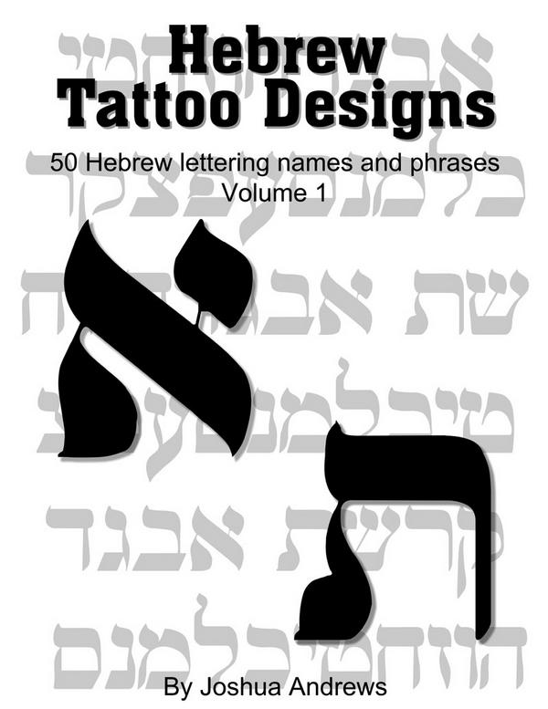 Dyke Hebrew Tattoo