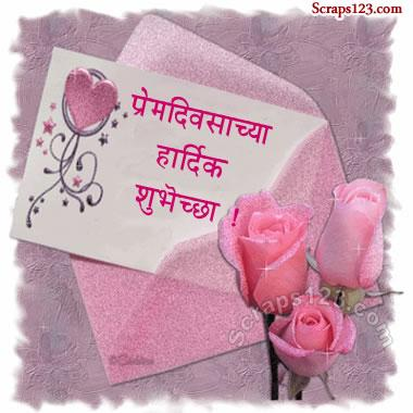 Prem-Diwsyacha-Shubhechha Image - 4