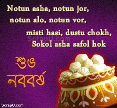 Shubho-Naboborsho Pictures