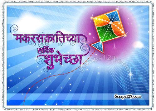 Sankrantichiya Shubhechha  Image - 1